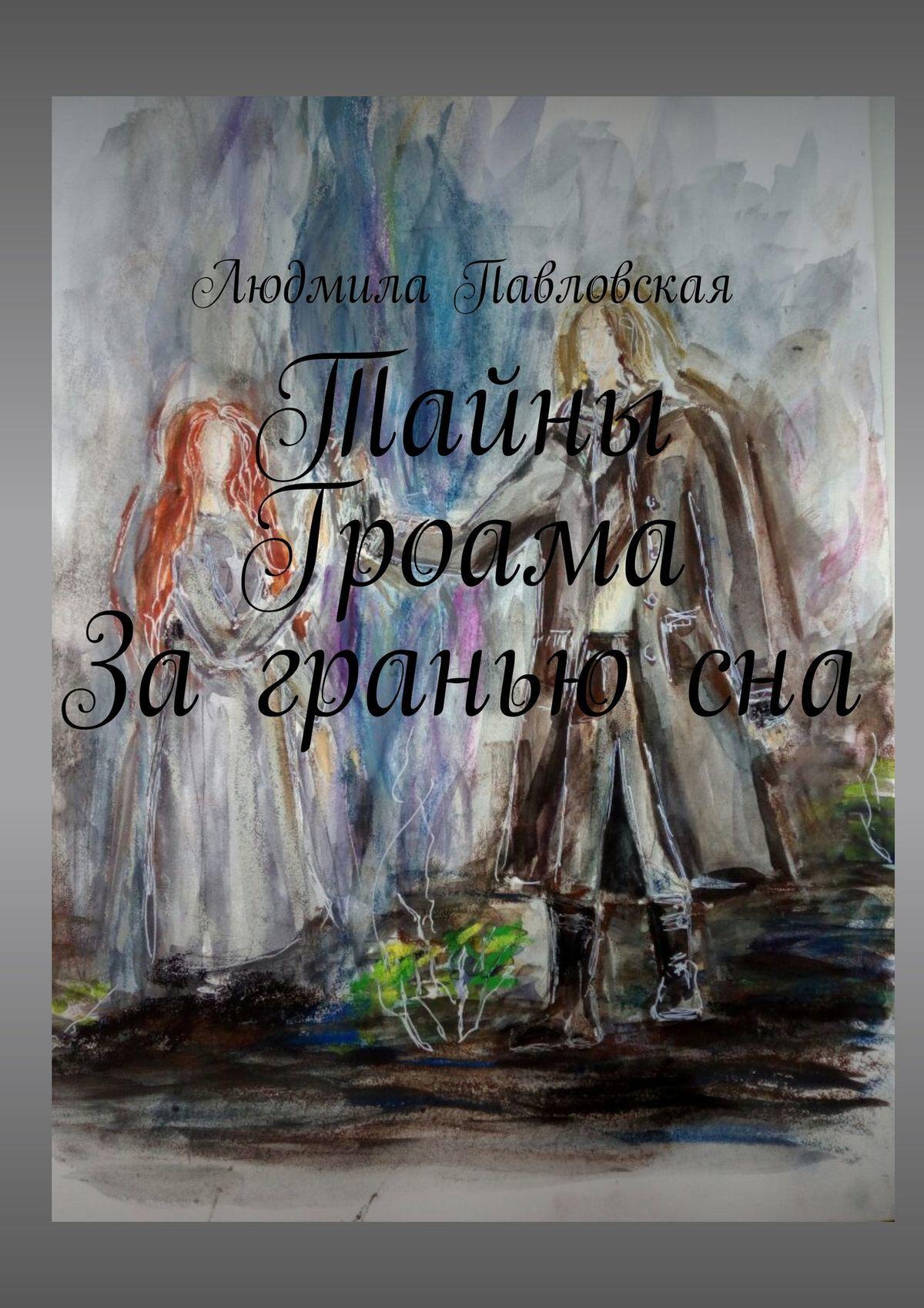 Людмила Павловская Тайны Гроама. Заграньюсна