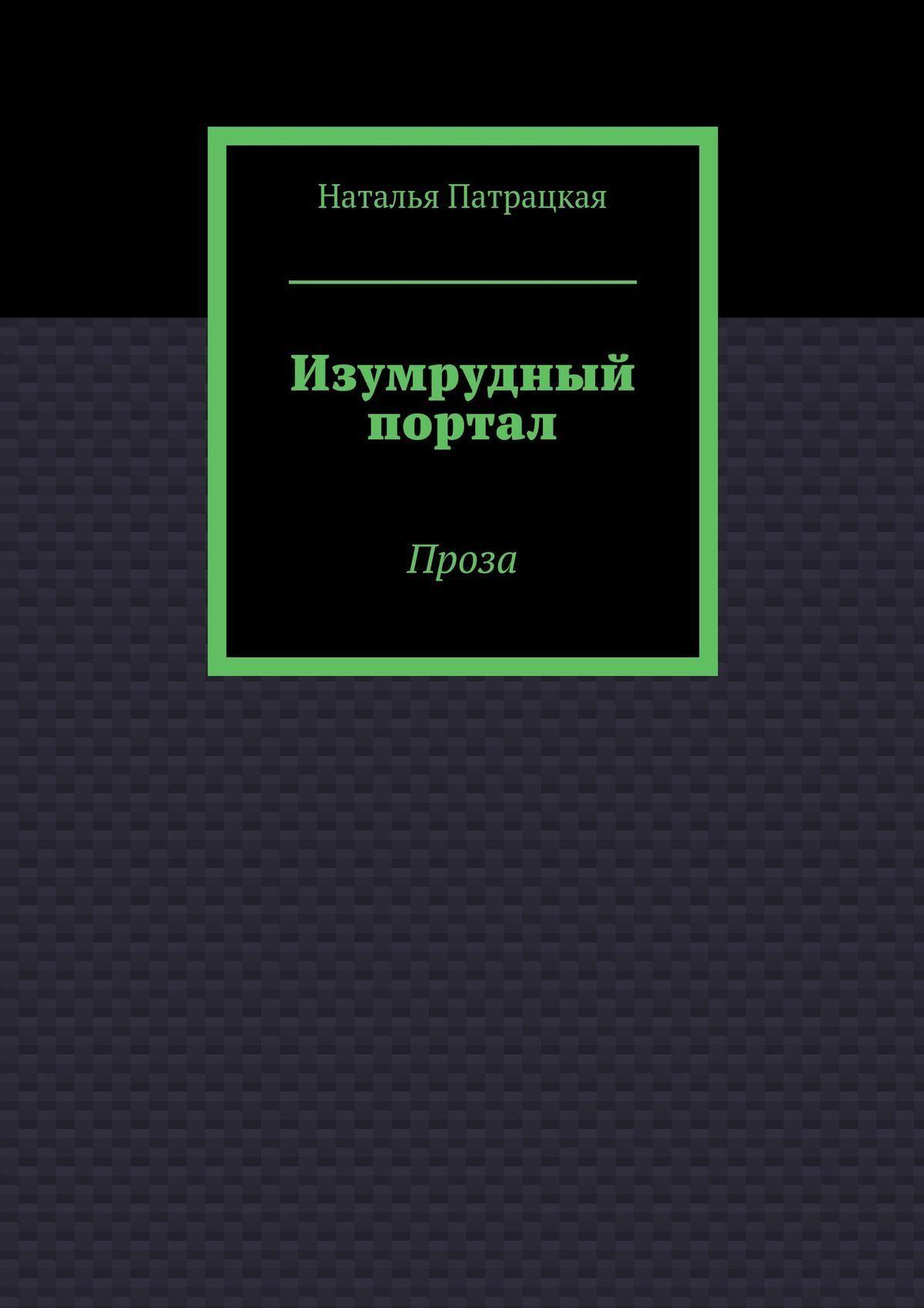 Портал М. Приключения