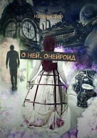 Наталья Фор - Оней. Онейроид