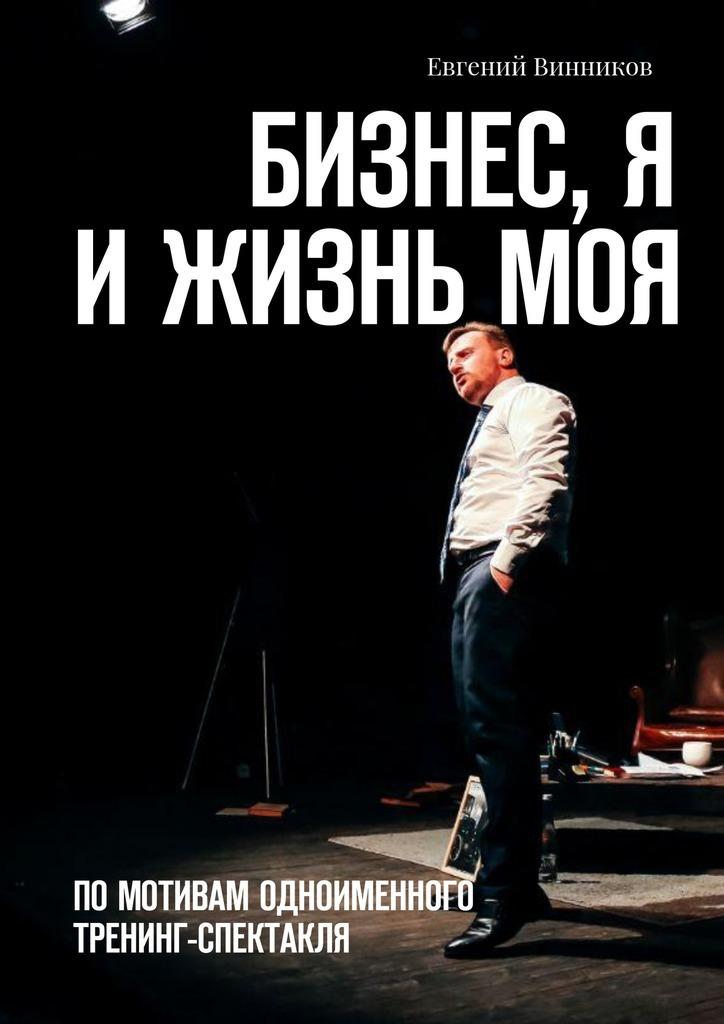 все цены на Евгений Винников Бизнес, я ижизньмоя. Помотивам одноименного тренинг-спектакля онлайн