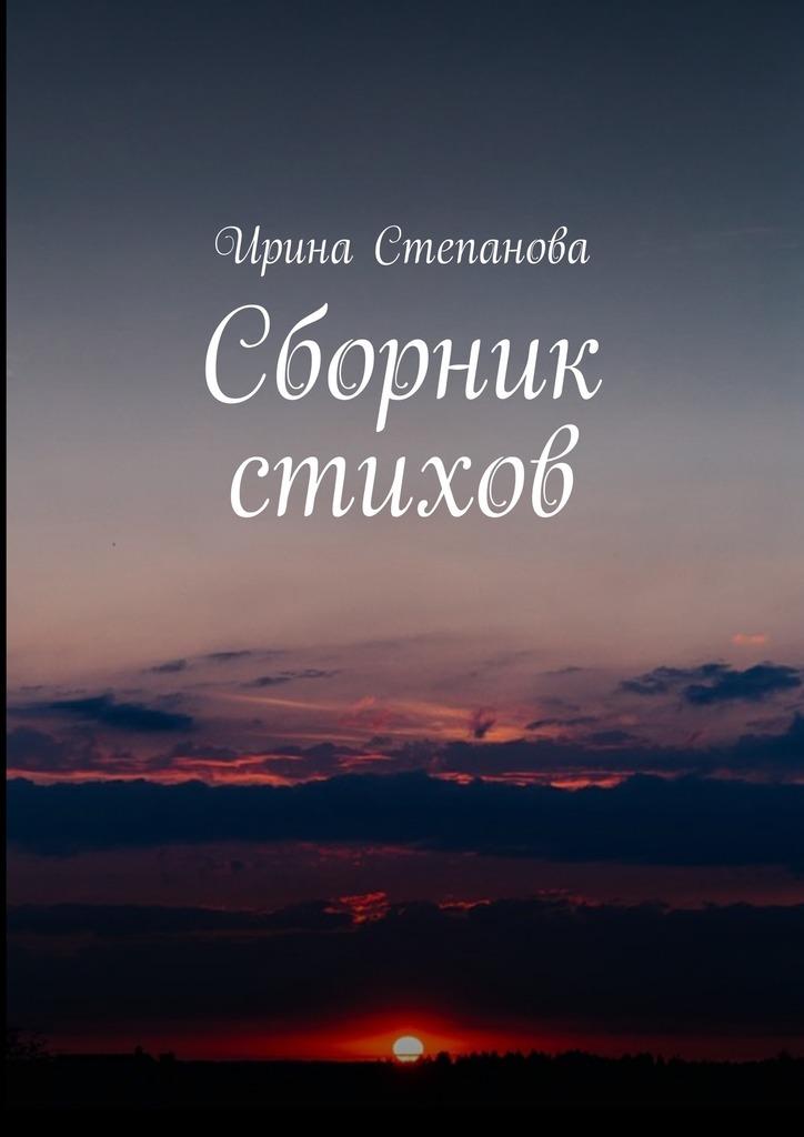Ирина Степанова Сборник стихов елена назарова я не завишу от часов сборник стихов