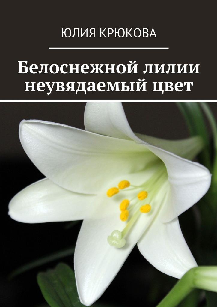 Белоснежной лилии неувядаемыйцвет