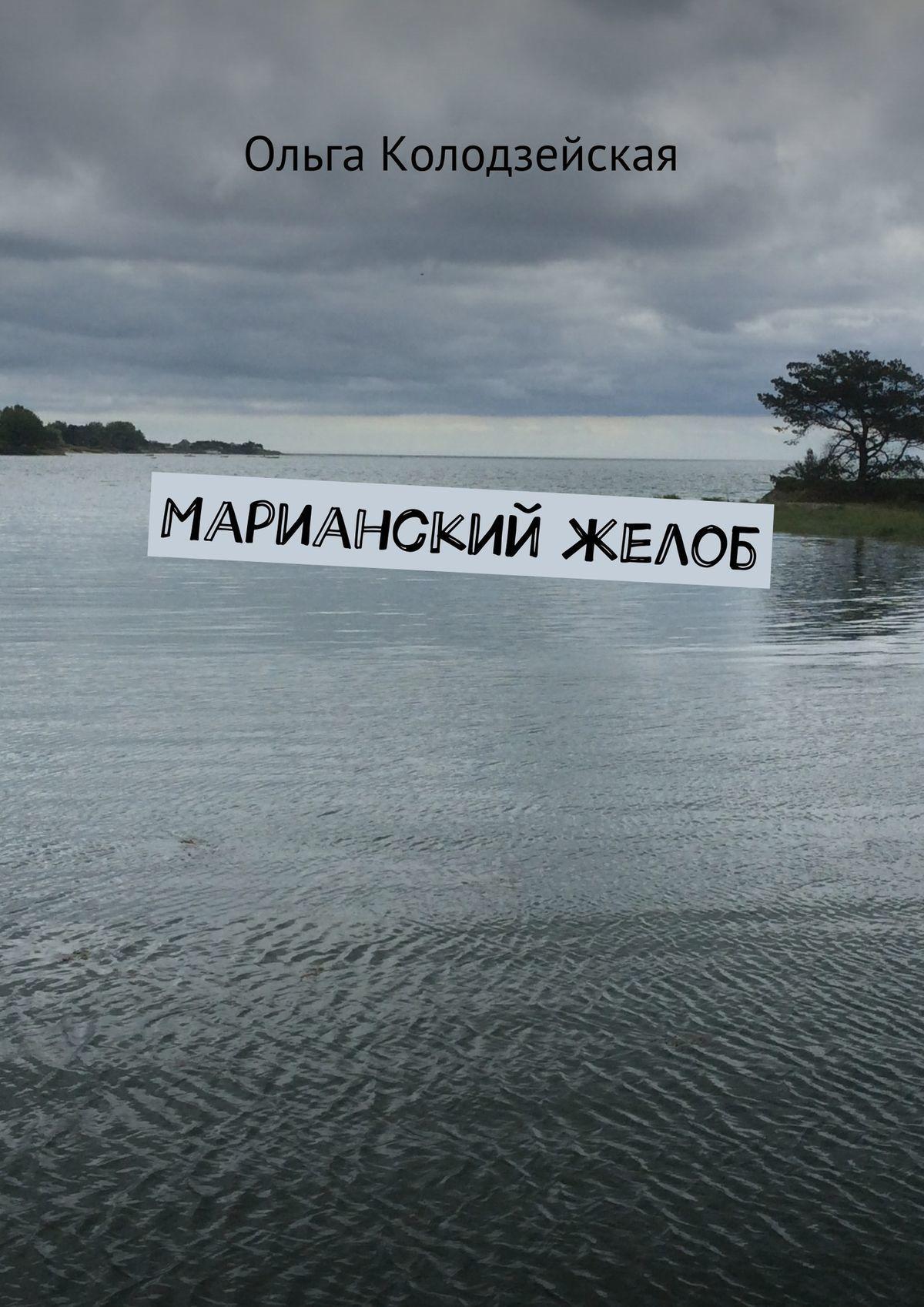 Ольга Колодзейская - Марианский желоб