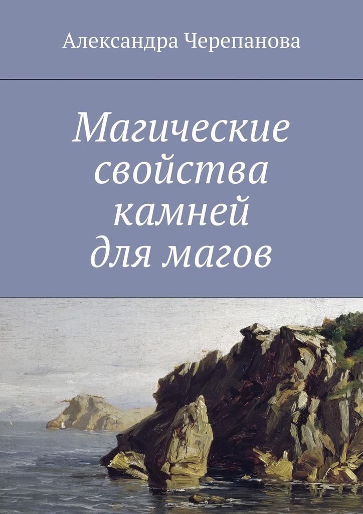 Александра Черепанова - Магические свойства камней длямагов