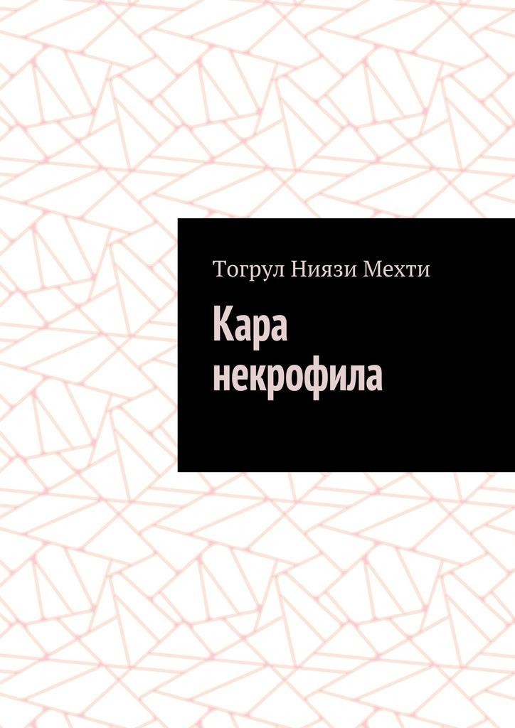 Тогрул Мехти - Кара некрофила