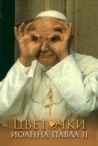 Отсутствует - Цветочки Иоанна Павла II