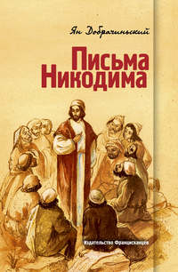 Ян Добрачиньский - Письма Никодима