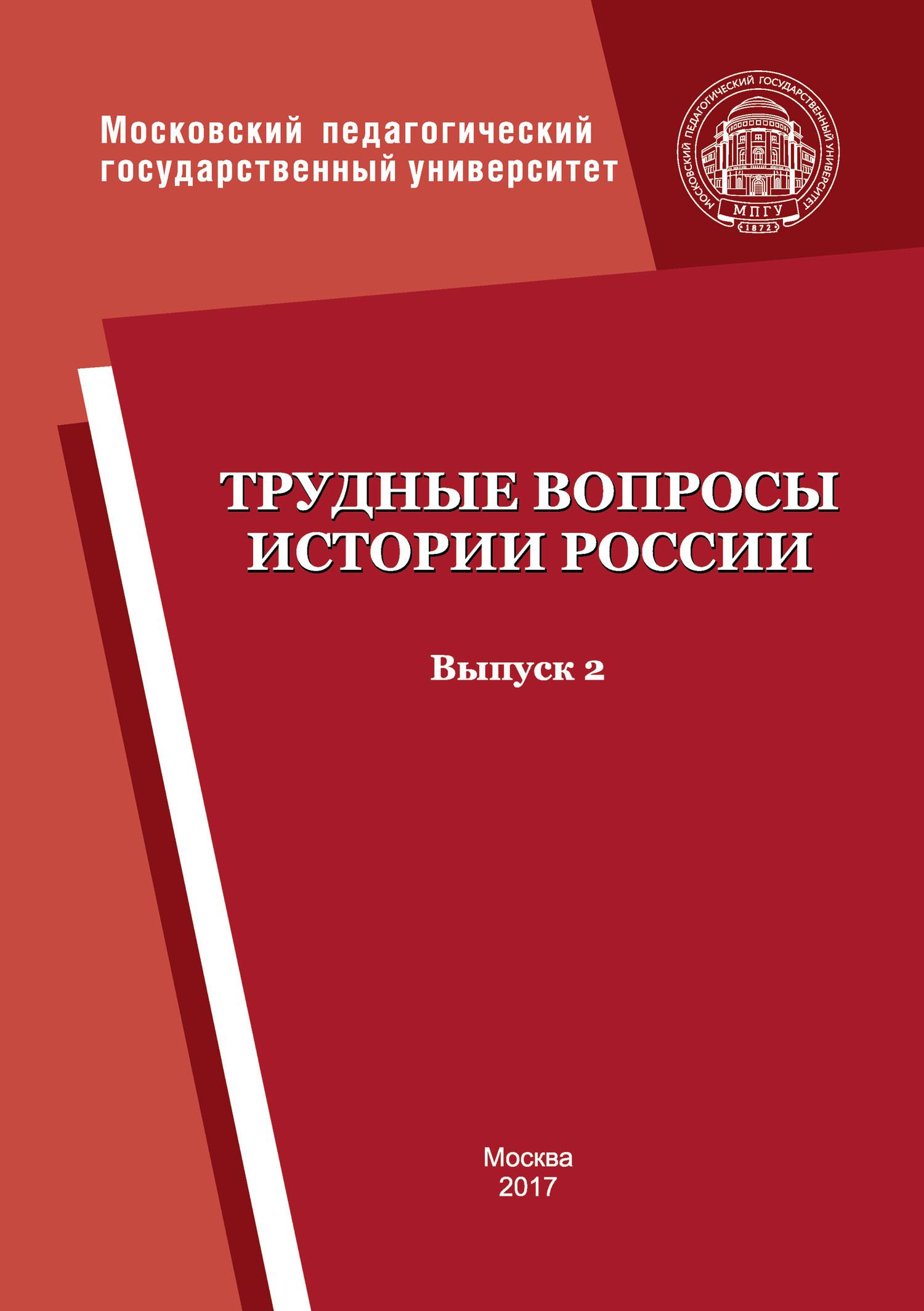 Коллектив авторов - Трудные вопросы истории России. Выпуск 2