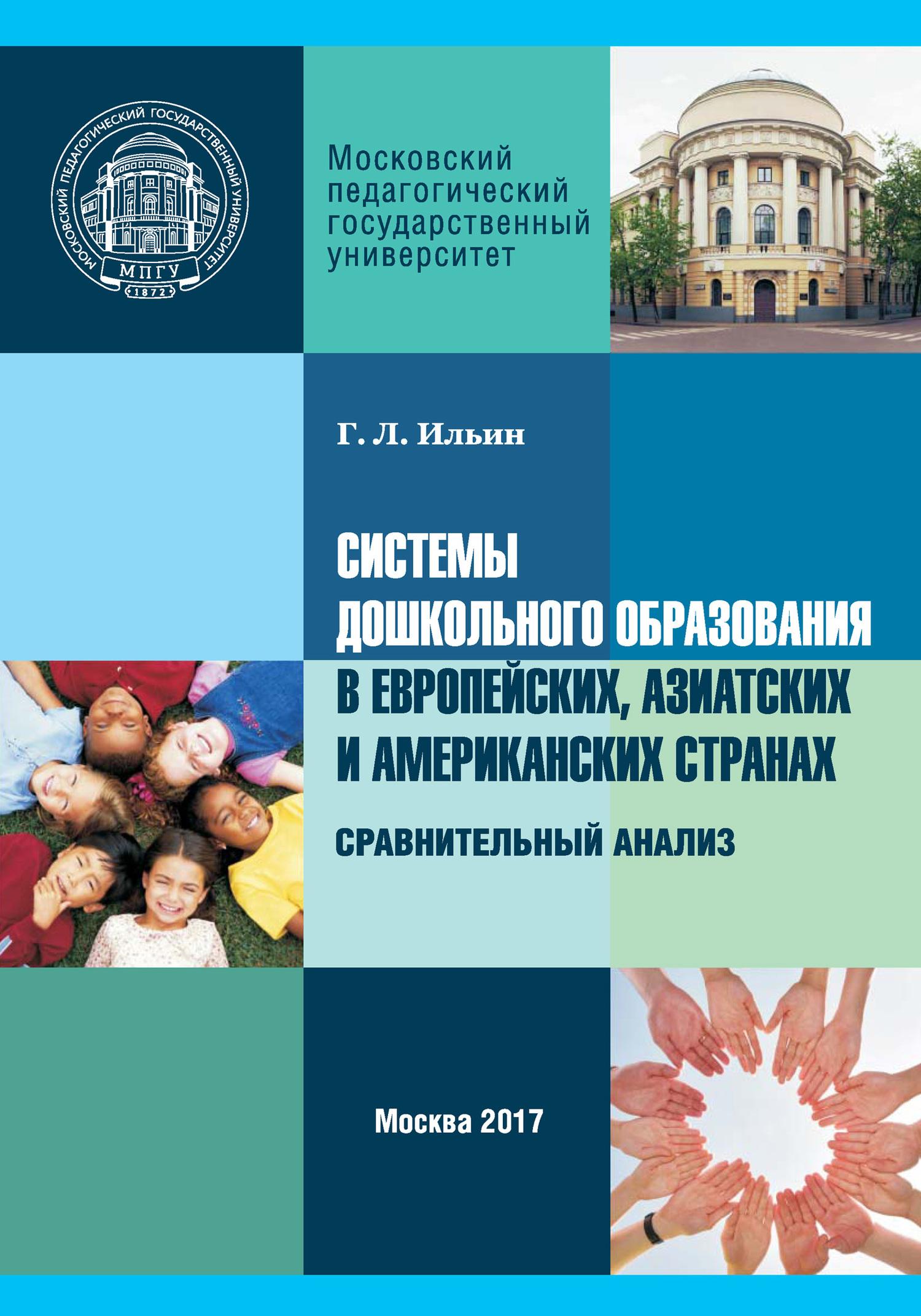 Георгий Ильин - Системы дошкольного образования в европейских, азиатских и американских странах. Сравнительный анализ