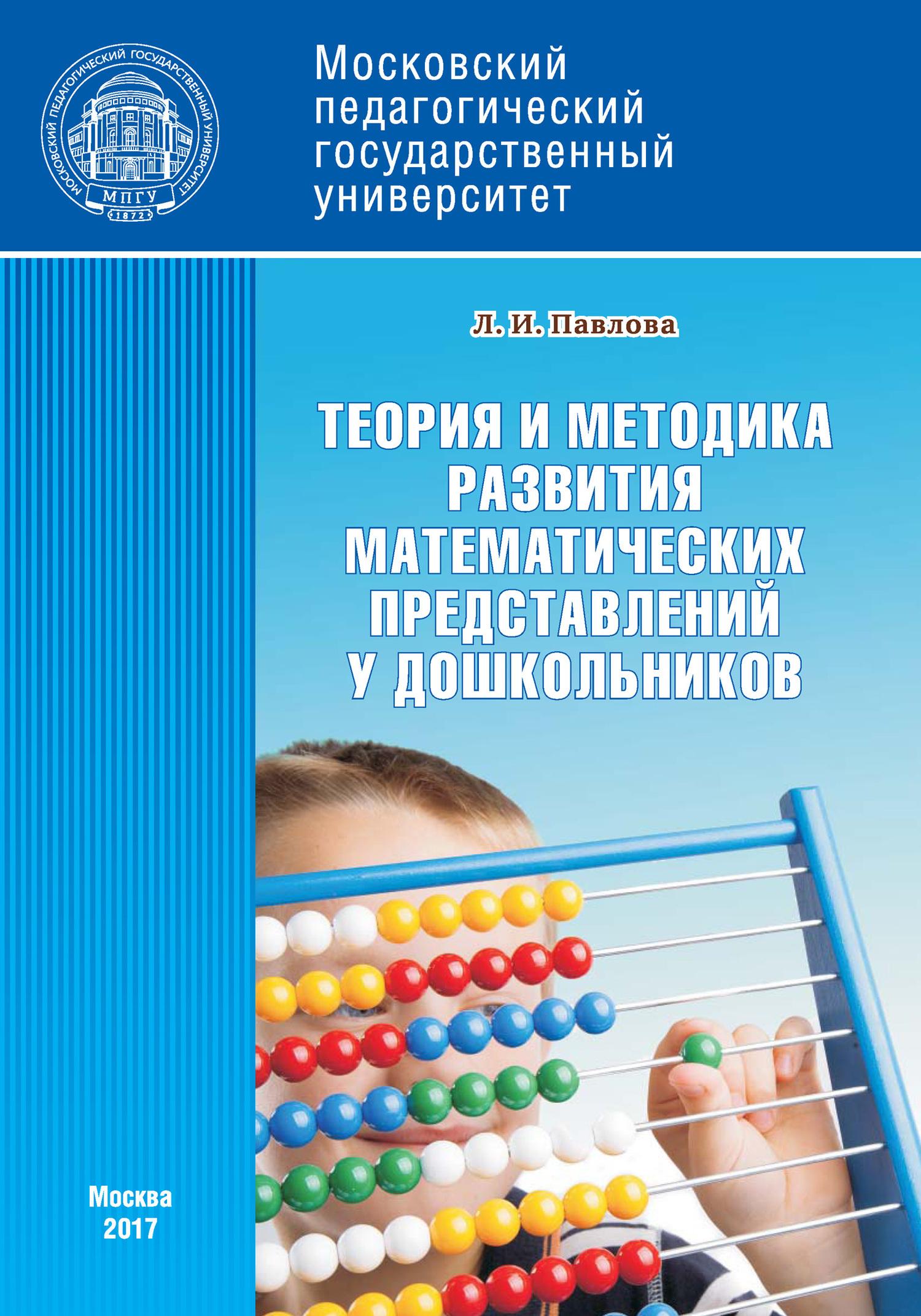 Л. И. Павлова Теория и методика развития математических представлений у дошкольников