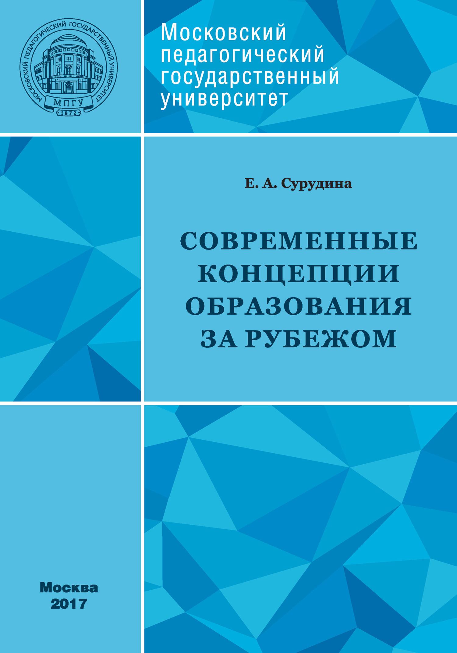Елена Сурудина - Современные концепции образования за рубежом: учебное пособие