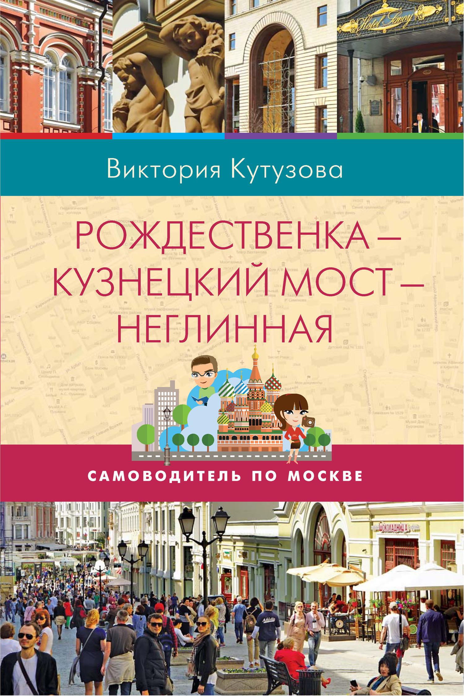 Самоводитель по Москве. Маршрут: Рождественка – Кузнецкий Мост – Неглинная