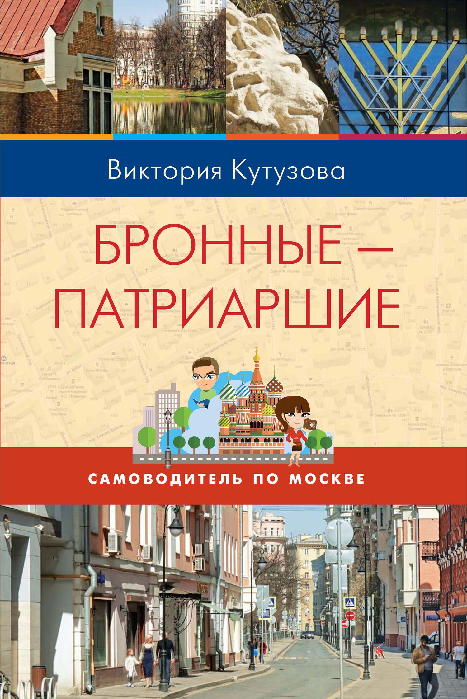 Виктория Кутузова - Самоводитель по Москве. Маршрут: Бронные – Патриаршие