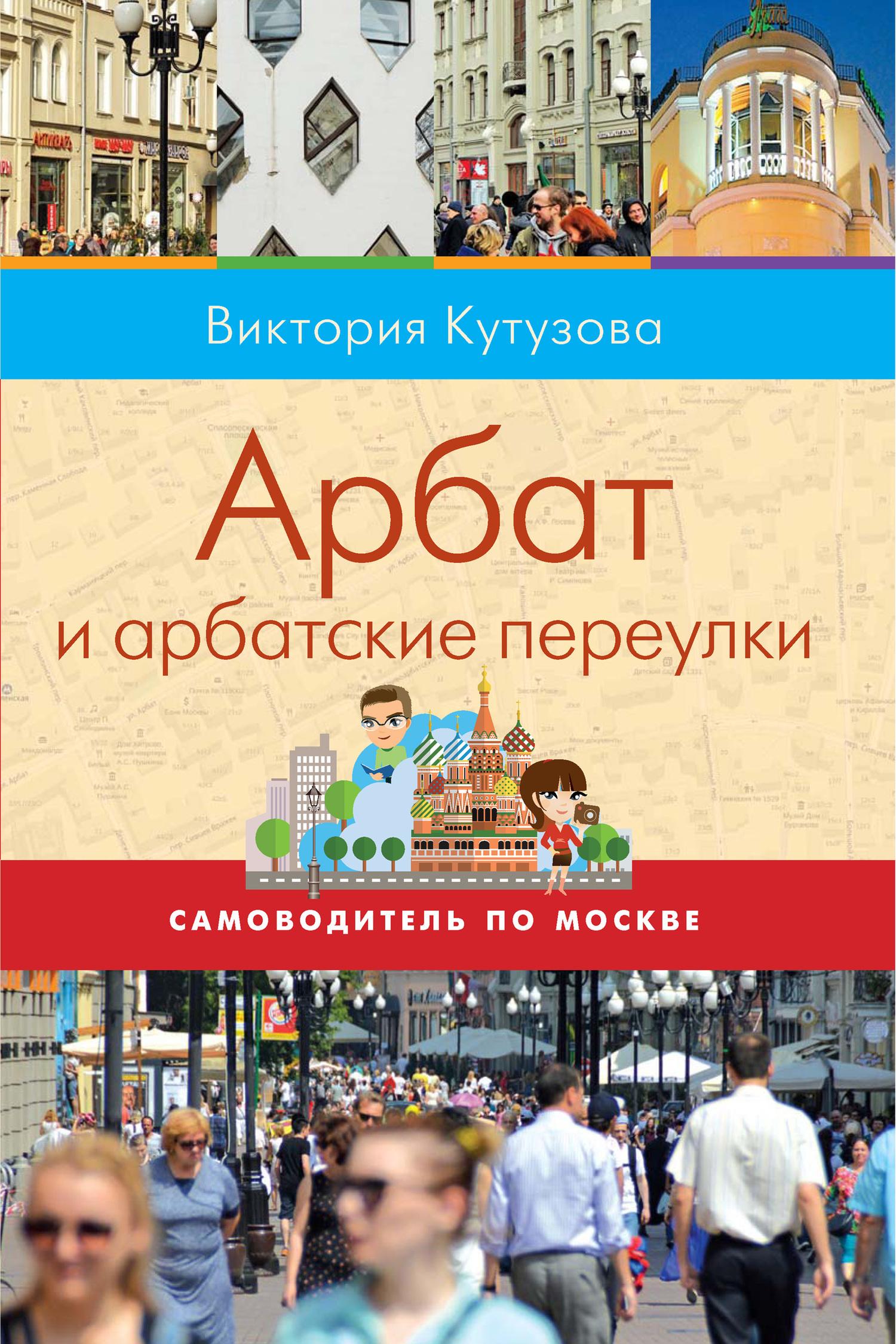Самоводитель по Москве. Маршрут: Арбат и арбатские переулки