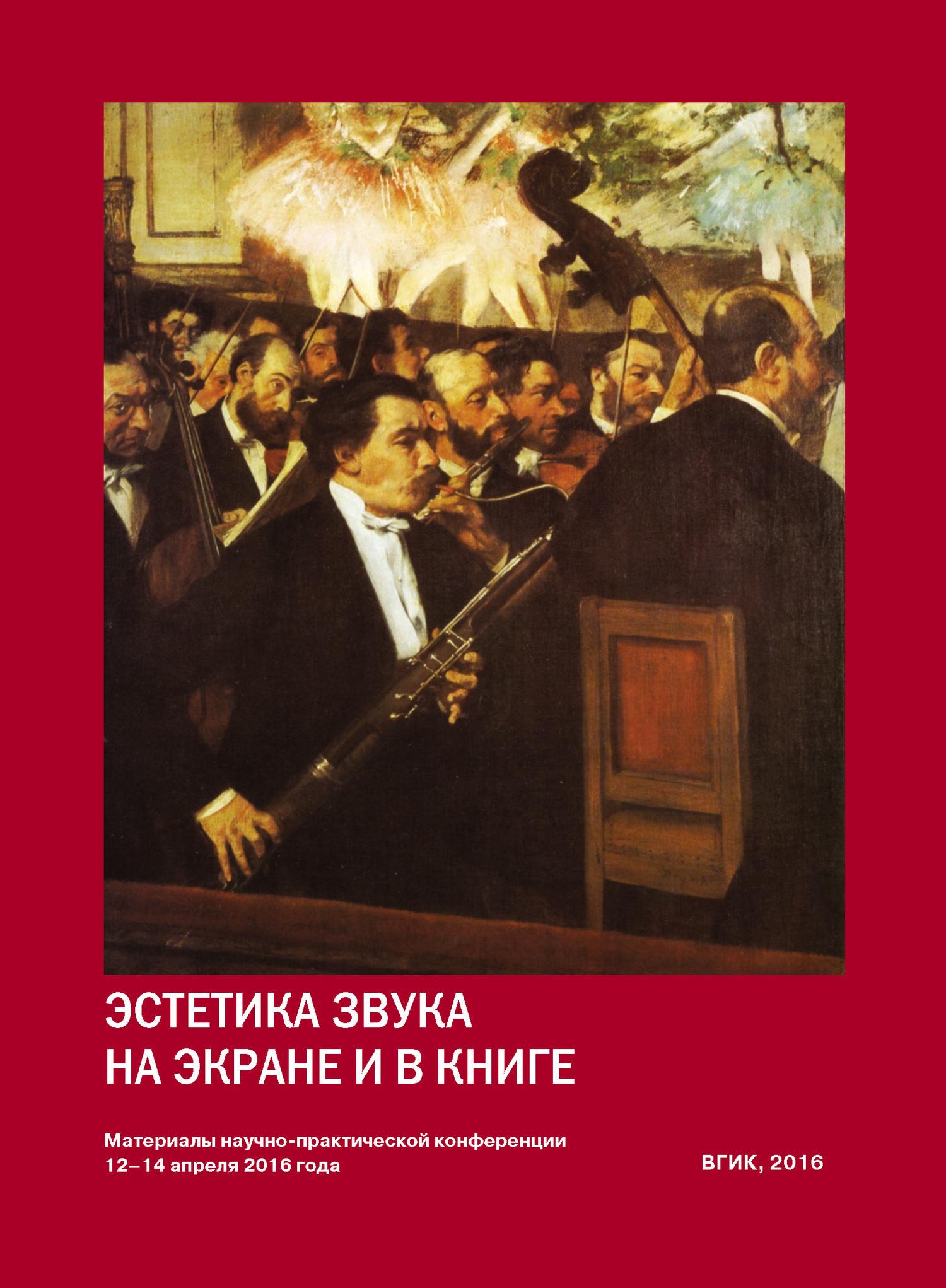 Эстетика звука на экране и в книге. Материалы всероссийской научно-практической конференции 12–14 апреля 2016 года