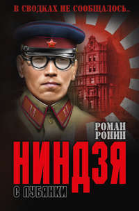 Роман Ронин - Ниндзя с Лубянки