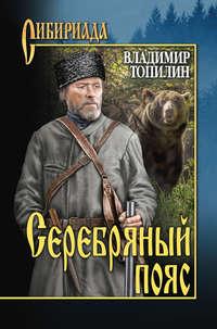 Владимир Топилин - Серебряный пояс