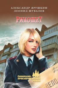 Леонид Шувалов - Рикошет (сборник)