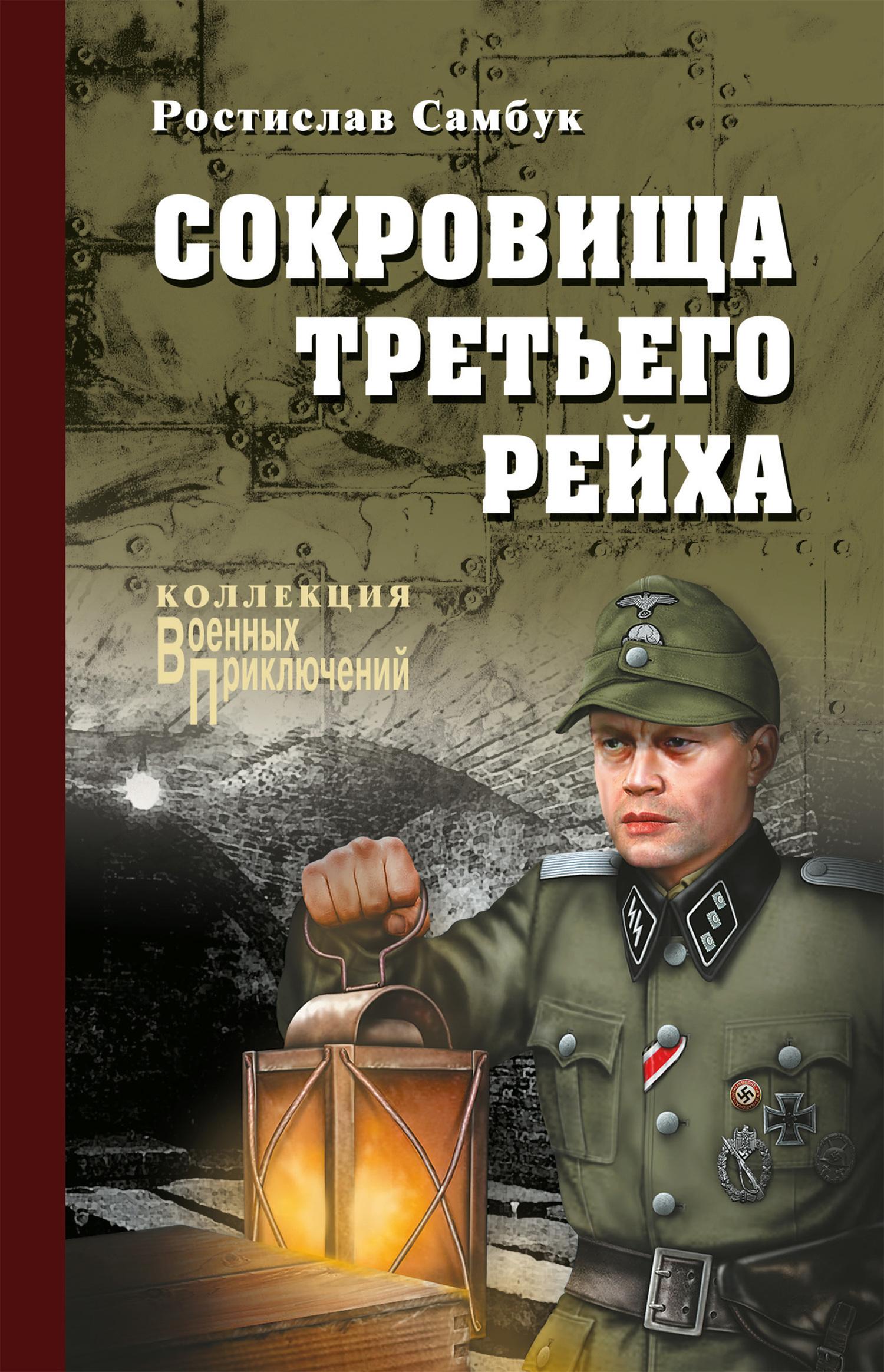 Ростислав Самбук - Сокровища Третьего рейха