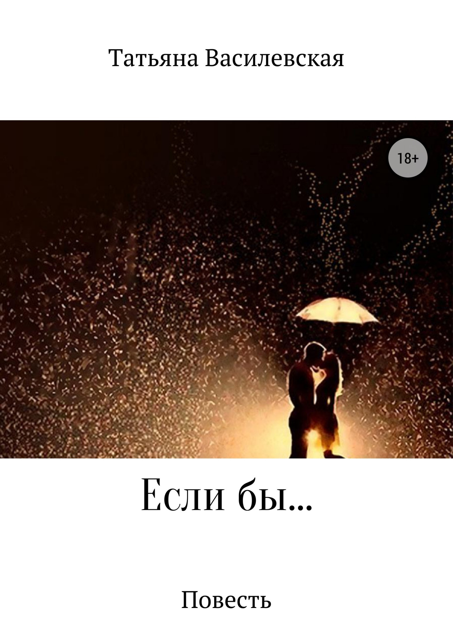 Татьяна Михайловна Василевская Если бы… тронина татьяна михайловна нежность августовской ночи