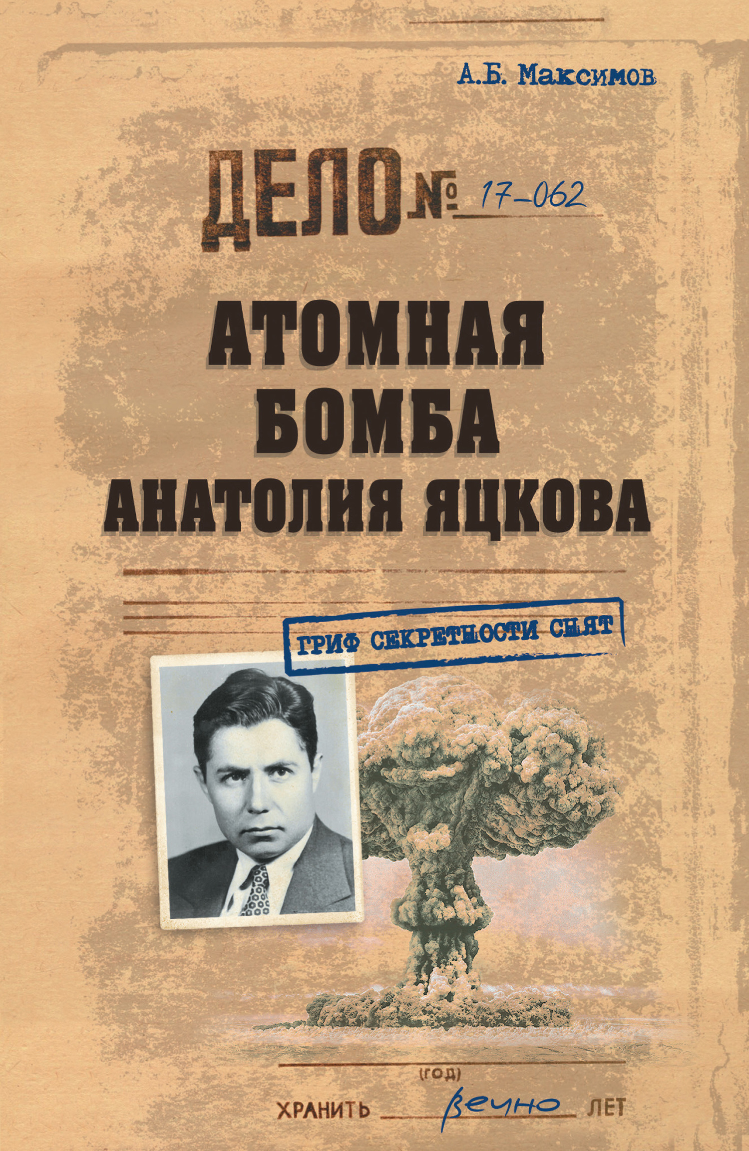 Анатолий Максимов Атомная бомба Анатолия Яцкова максимов а б атомная бомба анатолия яцкова