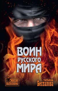 Татьяна Беспалова - Воин Русского мира