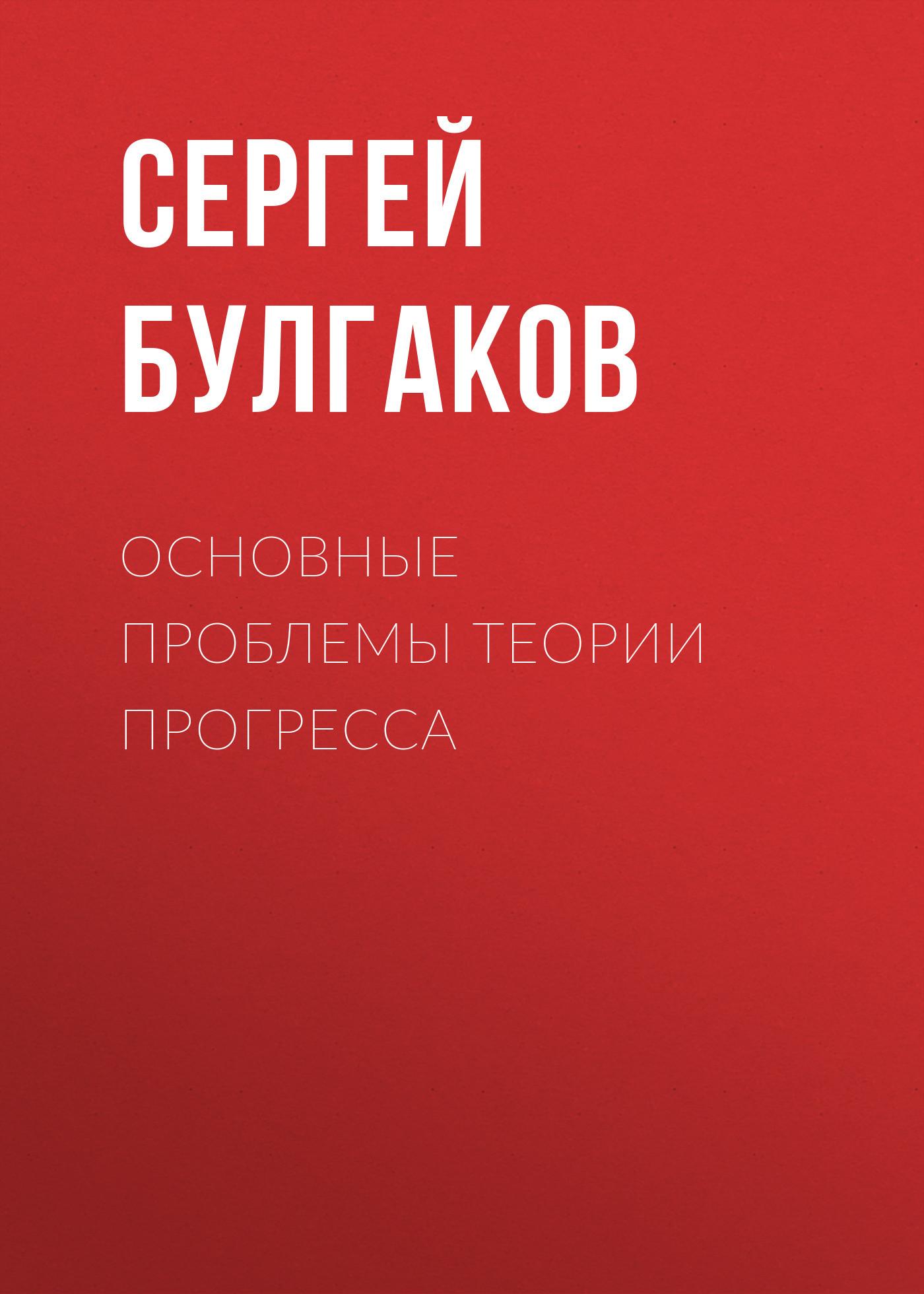 Сергей Булгаков Основные проблемы теории прогресса