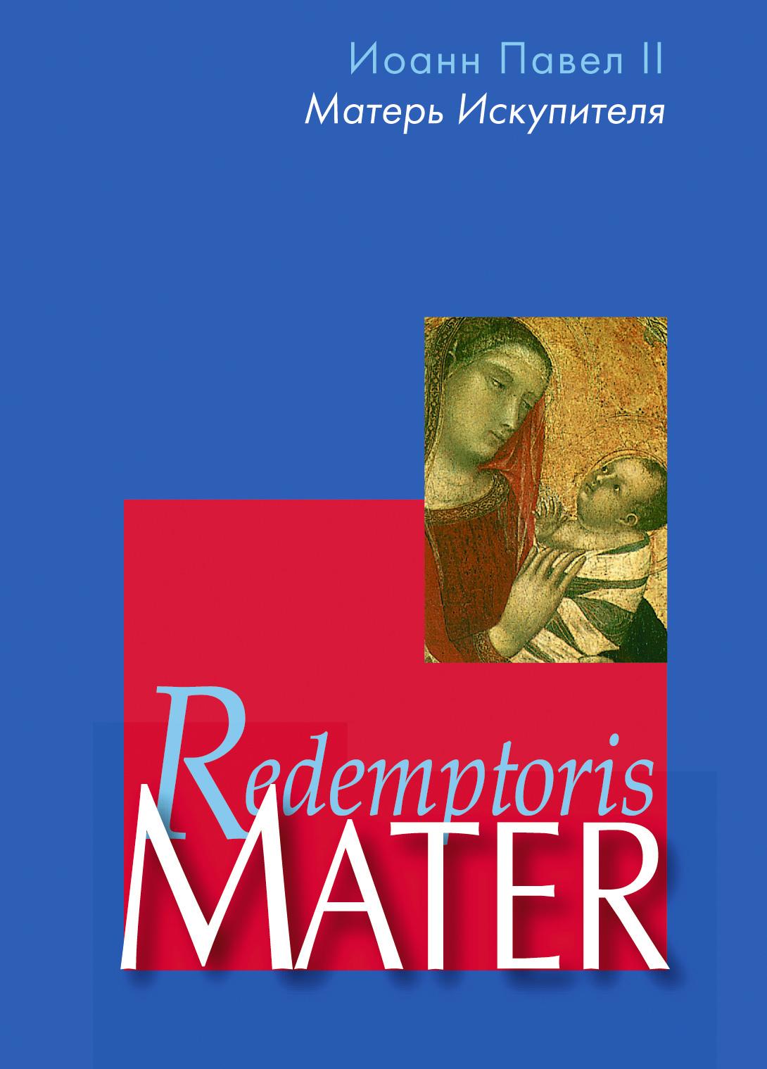 Иоанн Павел II - Энциклика «Матерь Искупителя» (Redemptoris Mater) Папы Римского Иоанна Павла II, посвященная Пресвятой Деве Марии как Матери Искупителя