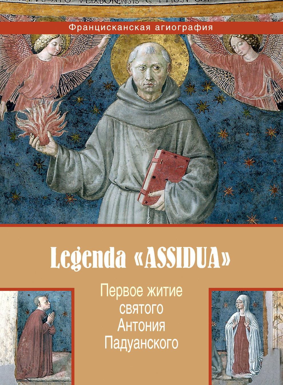 Анонимный автор - Первое житие святого Антония Падуанского, называемое также «Легенда Assidua»