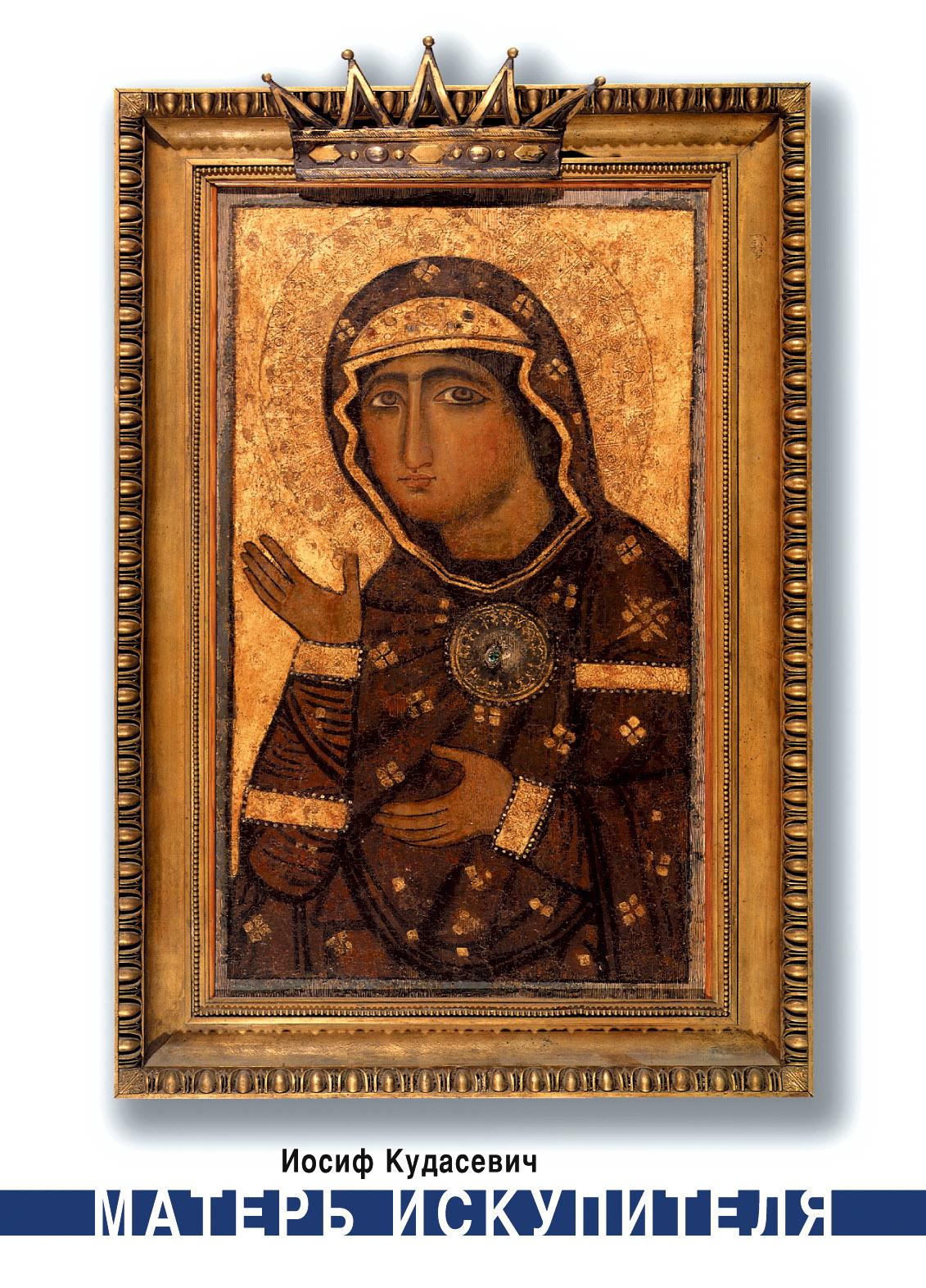 Иосиф Кудасевич - Матерь Искупителя: библейские размышления