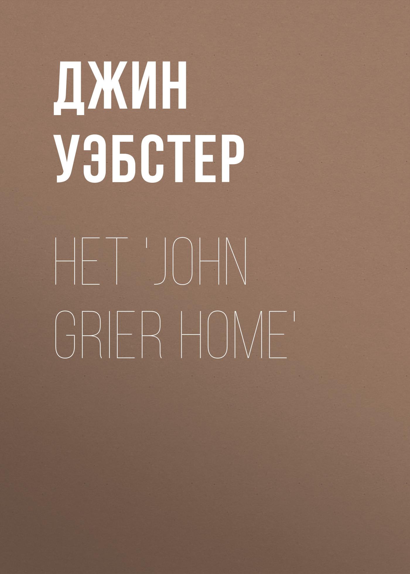 Джин Уэбстер Het 'John Grier Home' уэбстер джин патти в колледже повесть