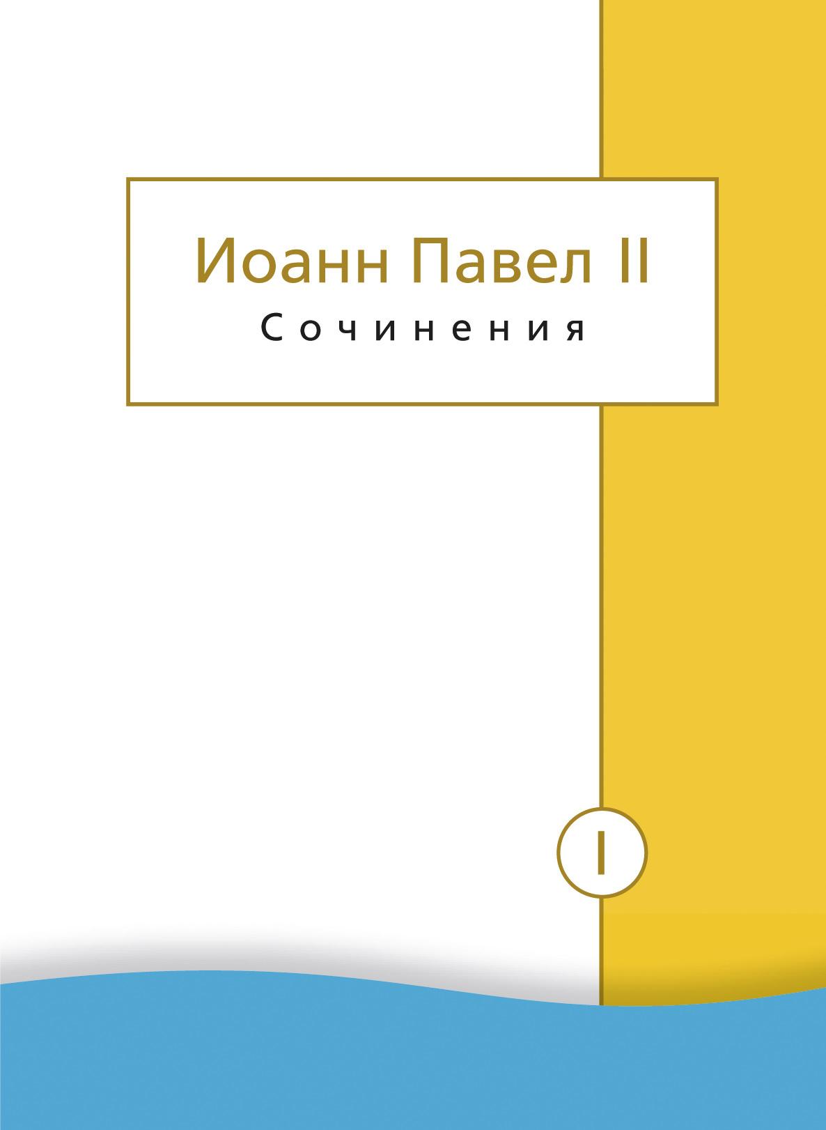 Иоанн Павел II - Сочинения. Том I. Трактат «Личность и проступки». Пьесы. Статьи о театре