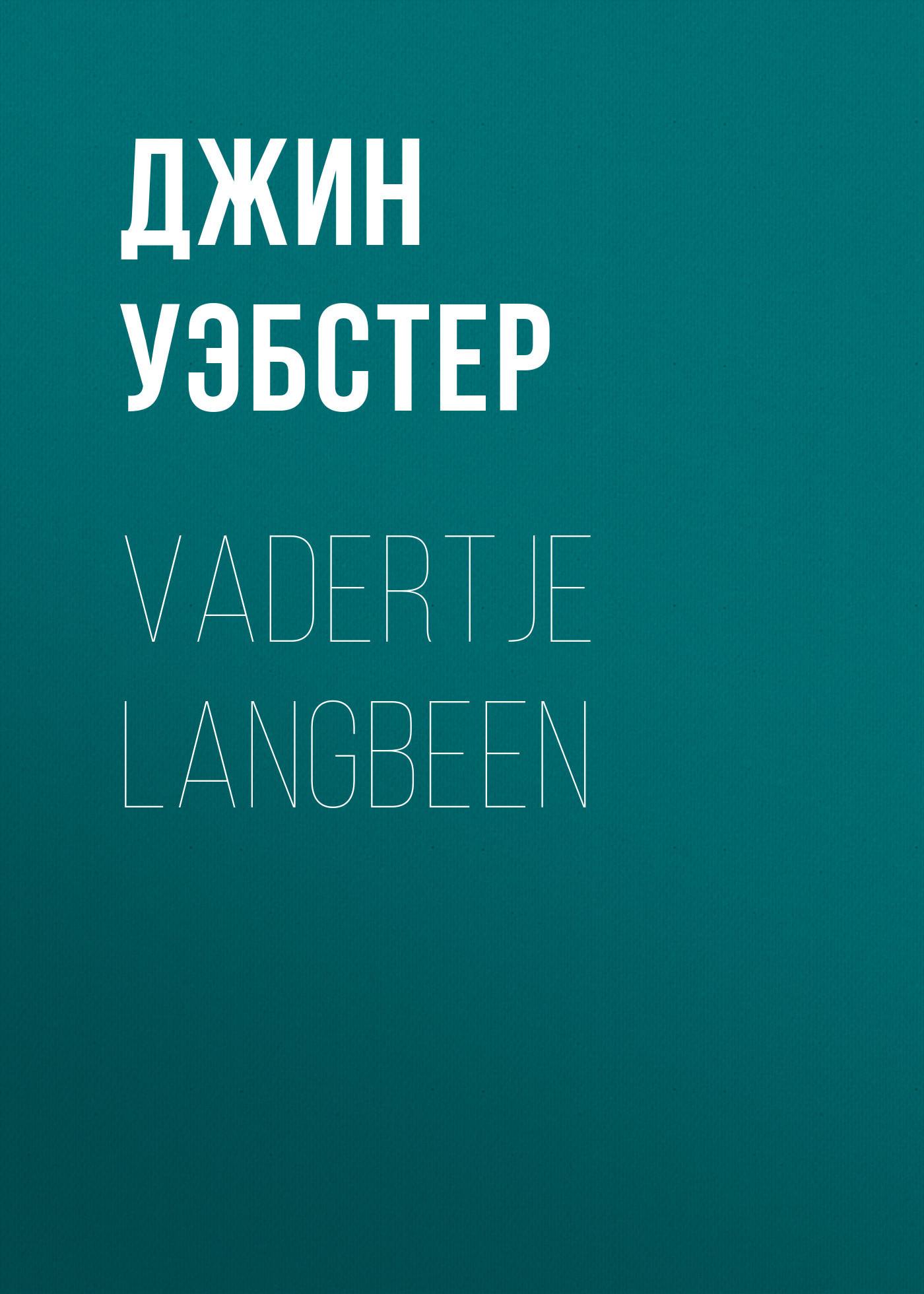 Джин Уэбстер Vadertje Langbeen уэбстер джин патти в колледже повесть