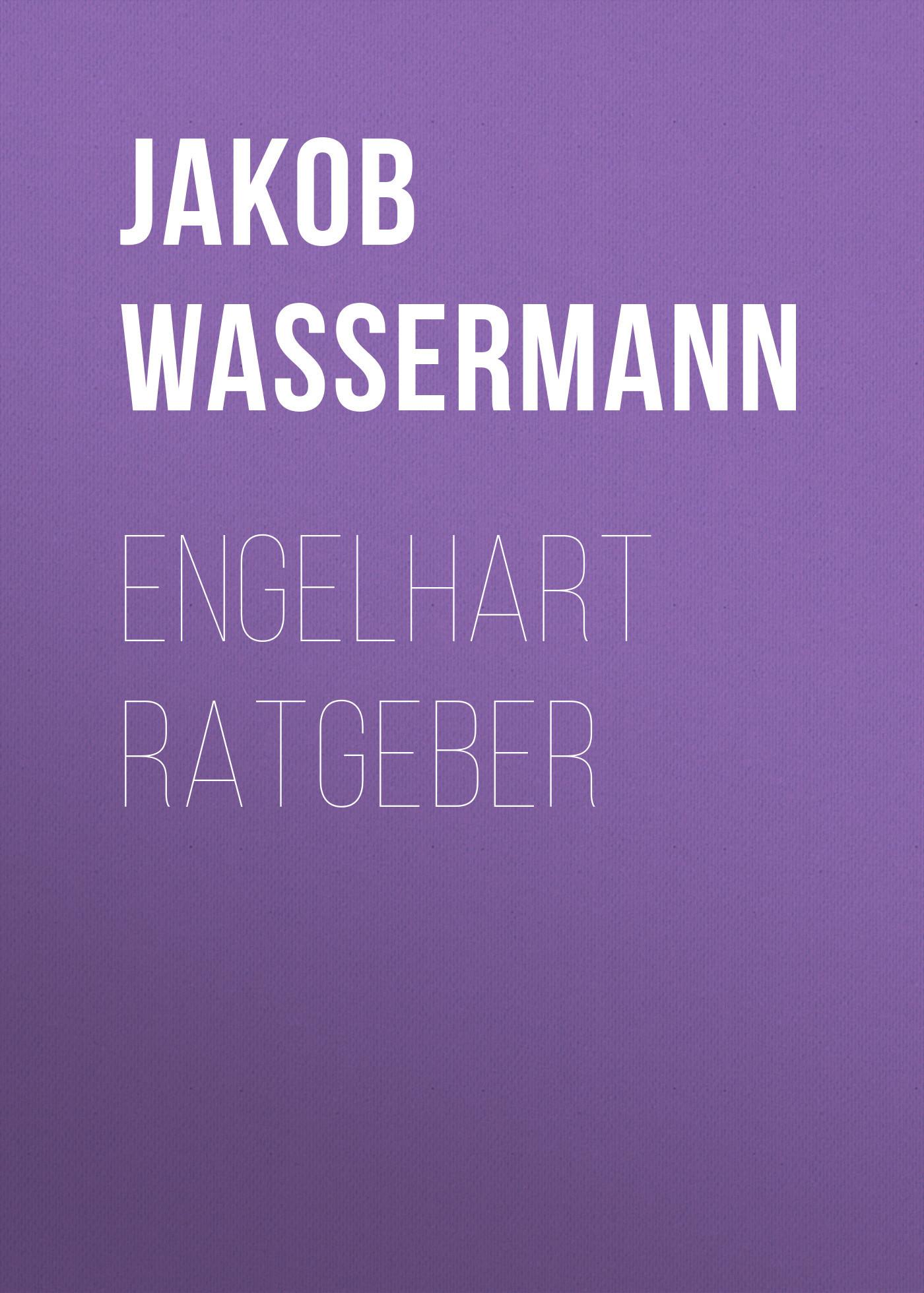 Jakob Wassermann Engelhart Ratgeber цена