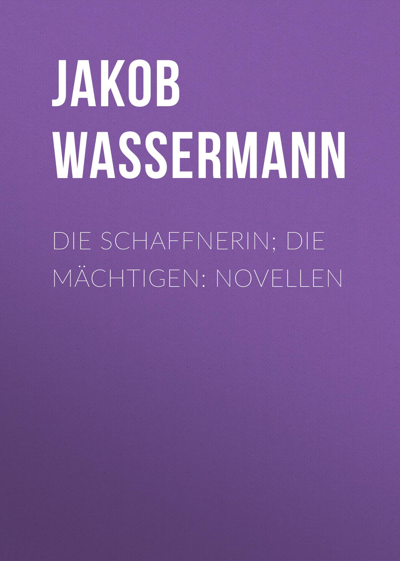 Jakob Wassermann Die Schaffnerin; Die Mächtigen: Novellen цена
