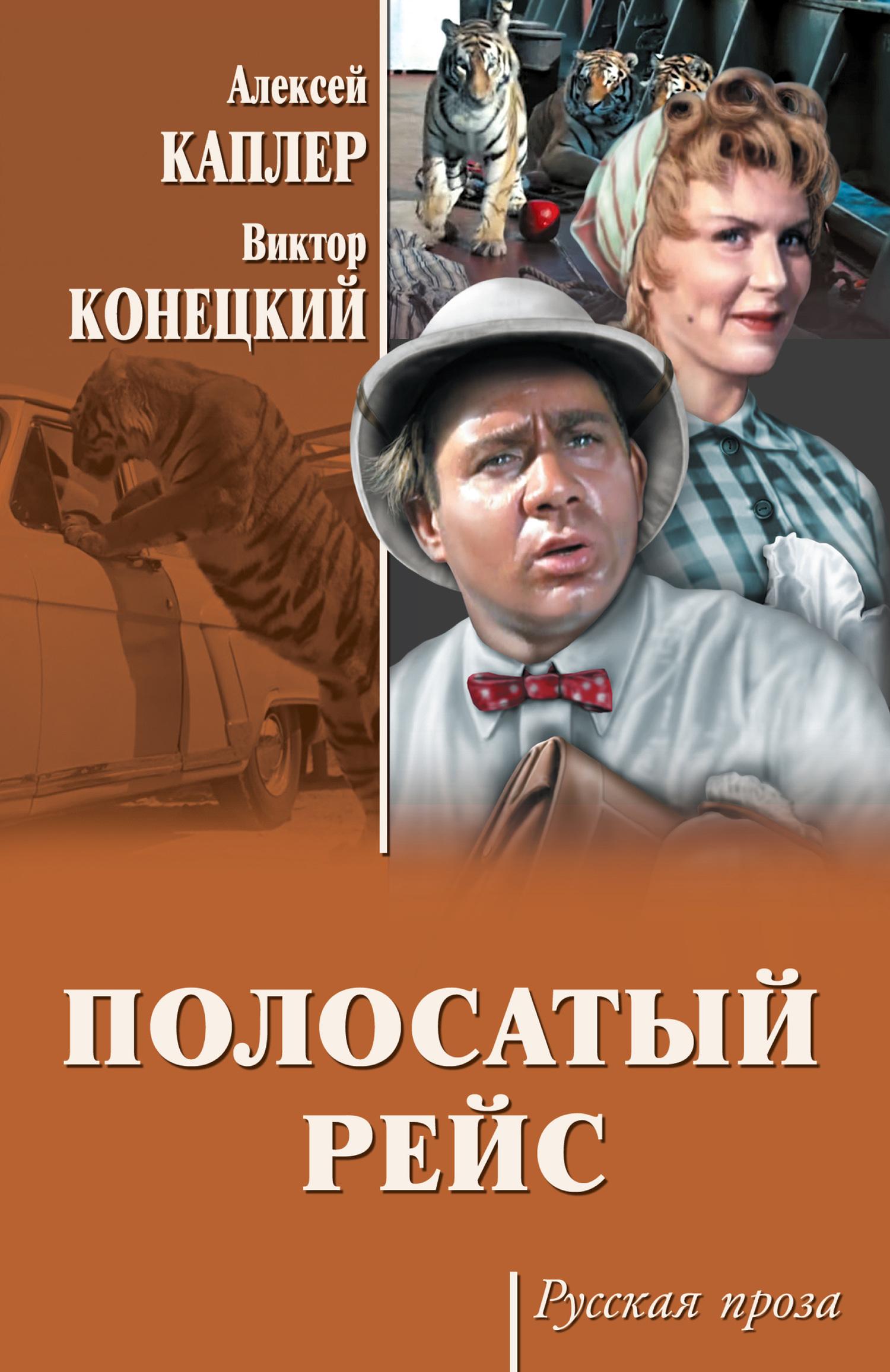 Обложка книги Полосатый рейс (сборник), автор Виктор Конецкий