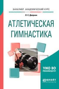Леонид Самойлович Дворкин - Атлетическая гимнастика. Учебное пособие для академического бакалавриата