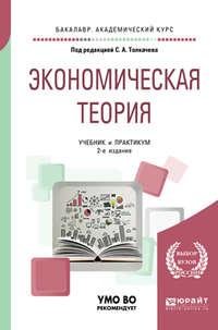 Виктория Викторовна Андреева - Экономическая теория 2-е изд., пер. и доп. Учебник и практикум для академического бакалавриата