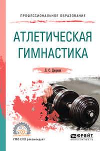 Леонид Самойлович Дворкин - Атлетическая гимнастика. Учебное пособие для СПО