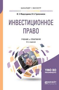 Инсур Забирович Фархутдинов - Инвестиционное право 2-е изд., пер. и доп. Учебник и практикум для бакалавриата и магистратуры