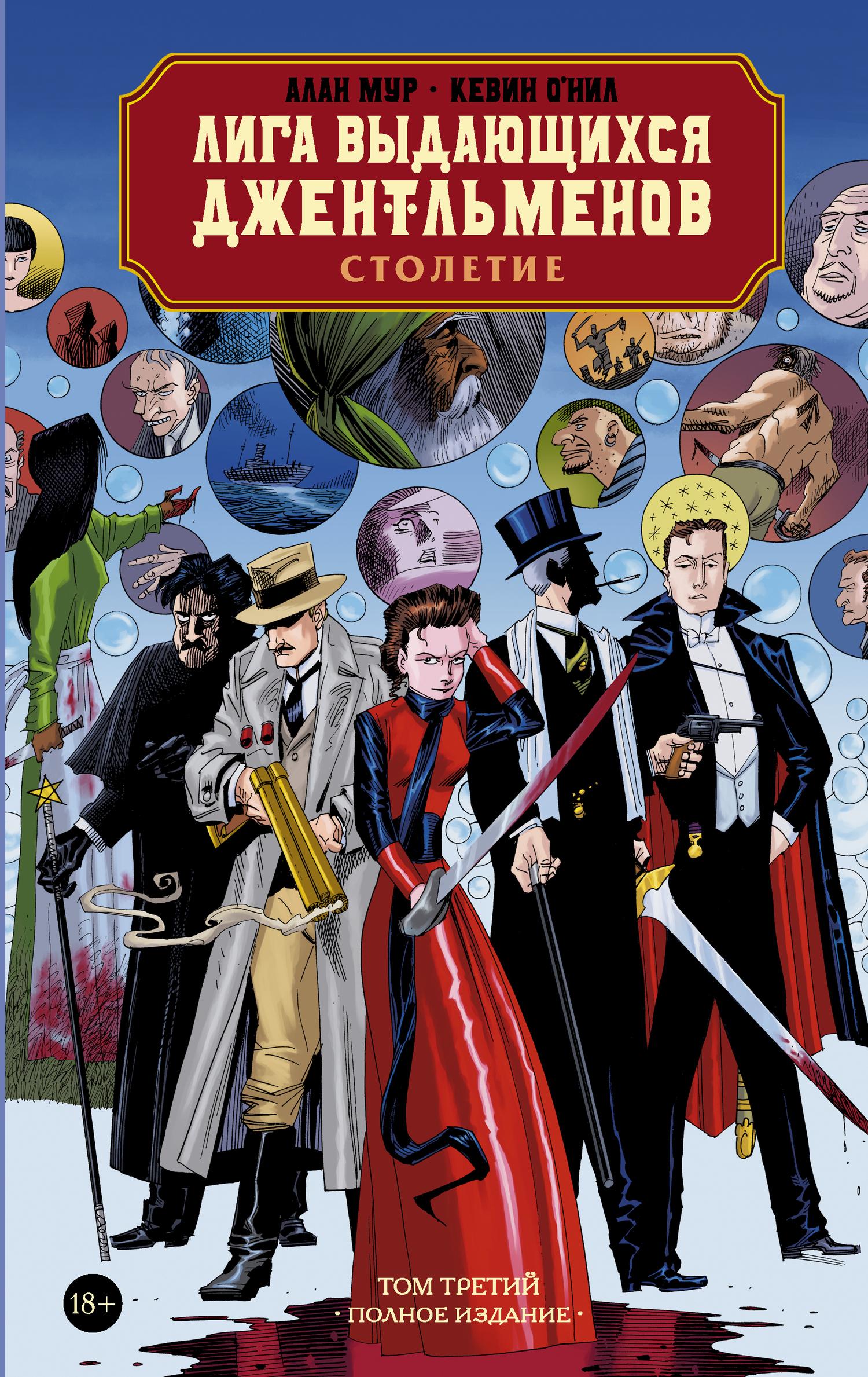 Лига выдающихся джентльменов. Том третий: Столетие. Полное издание