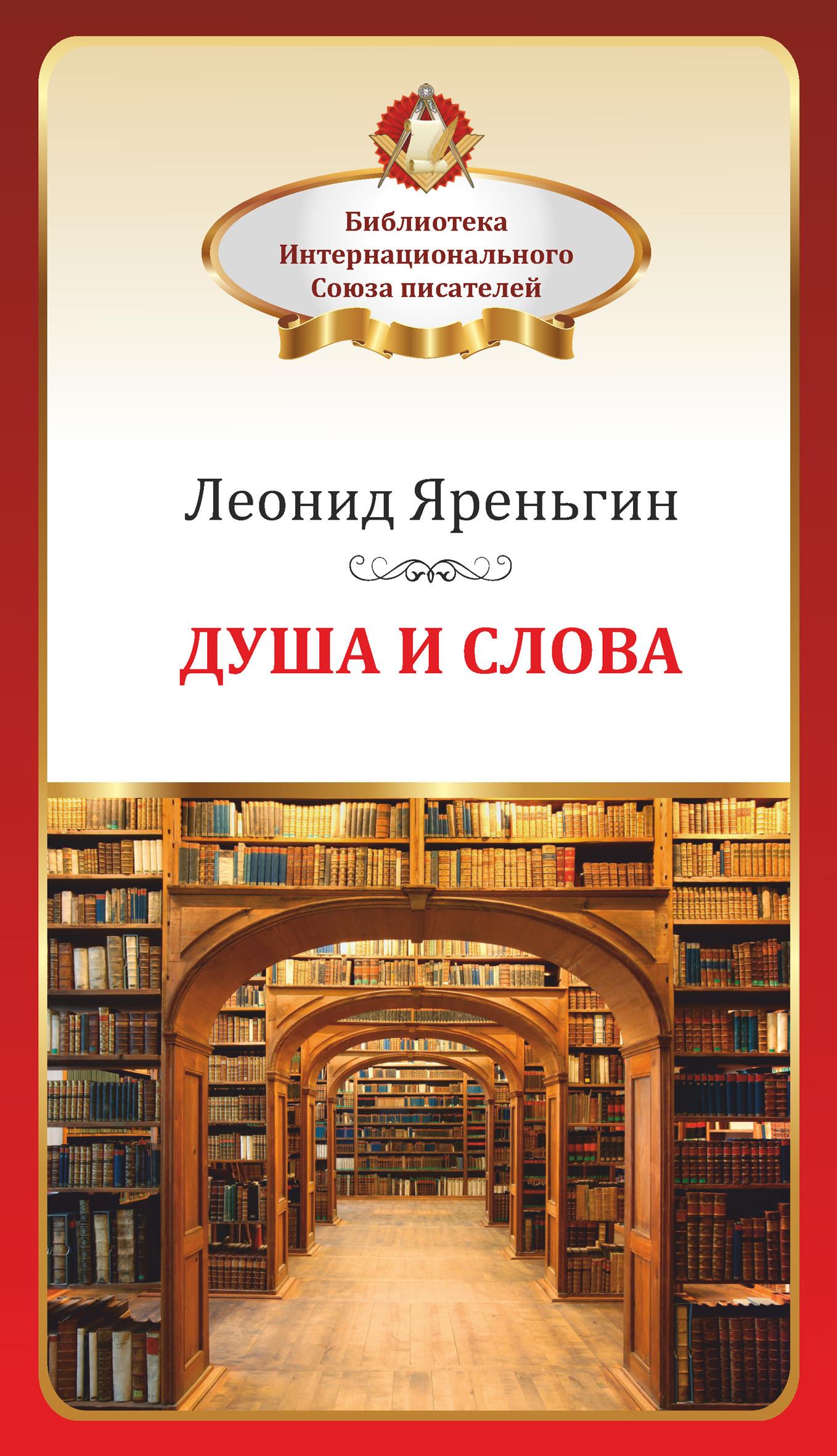 Леонид Яреньгин Душа и слова