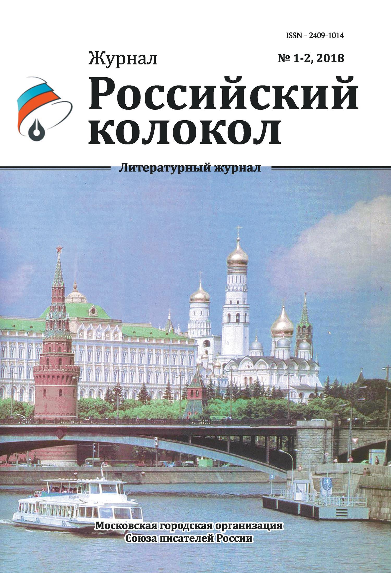 Российский колокол №1-2 2018