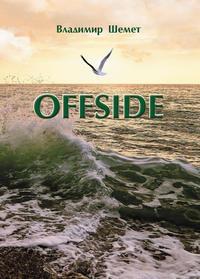Владимир Шемет - Offside