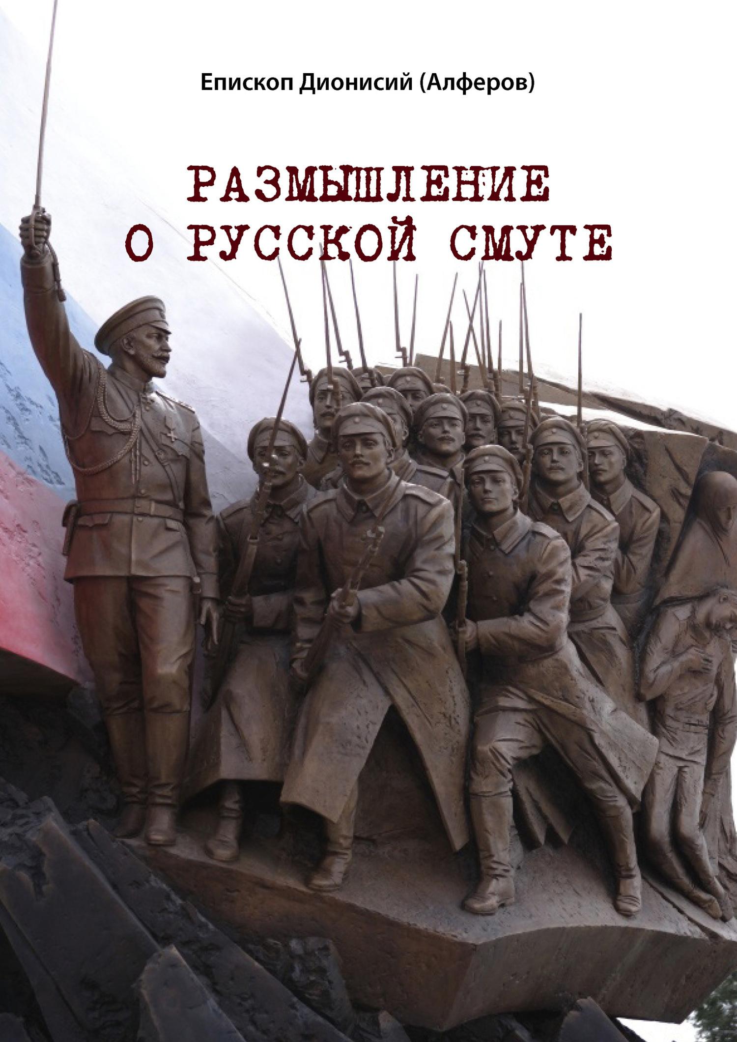 Размышление о русской смуте