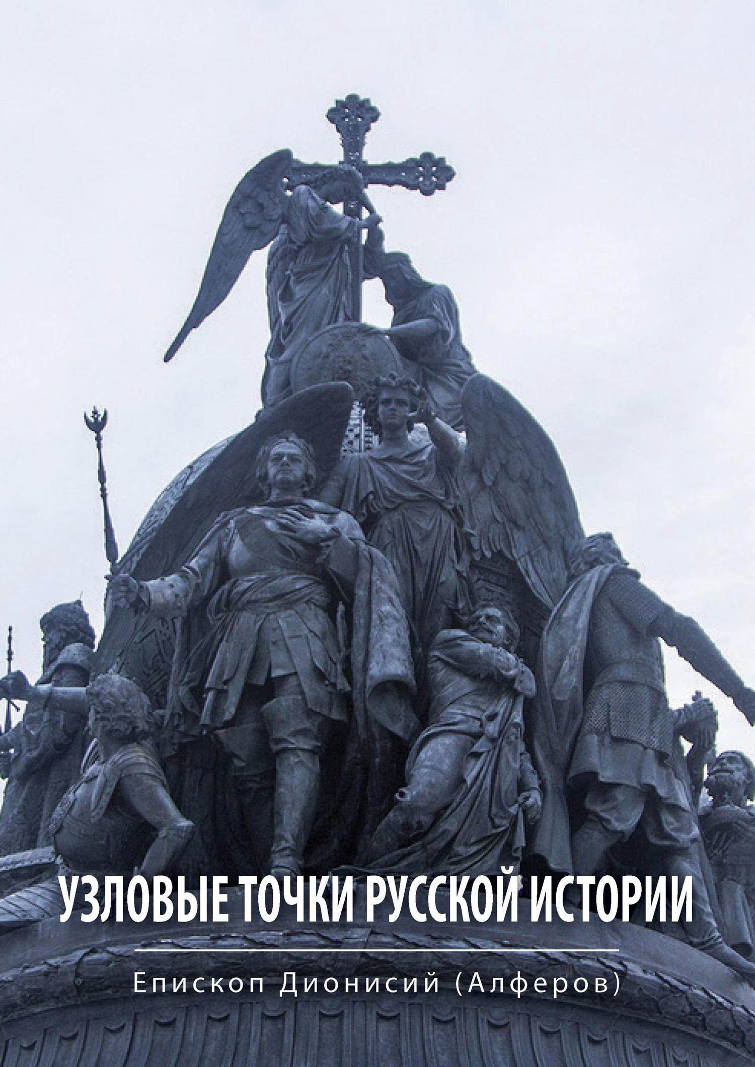 Епископ Дионисий (Алферов) Узловые точки русской истории василий алферов на исходе лета