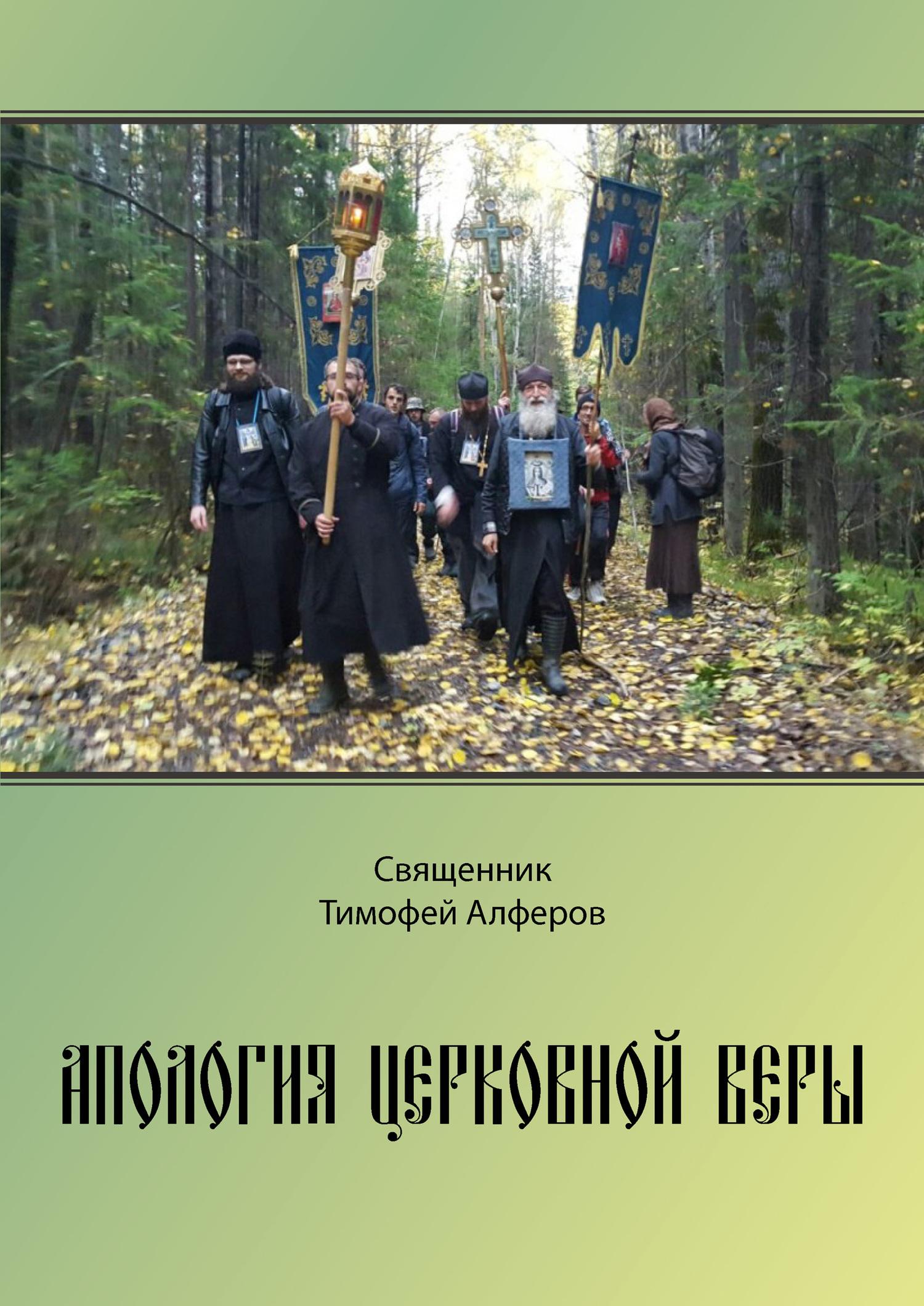 Тимофей Алферов - Апология церковной веры