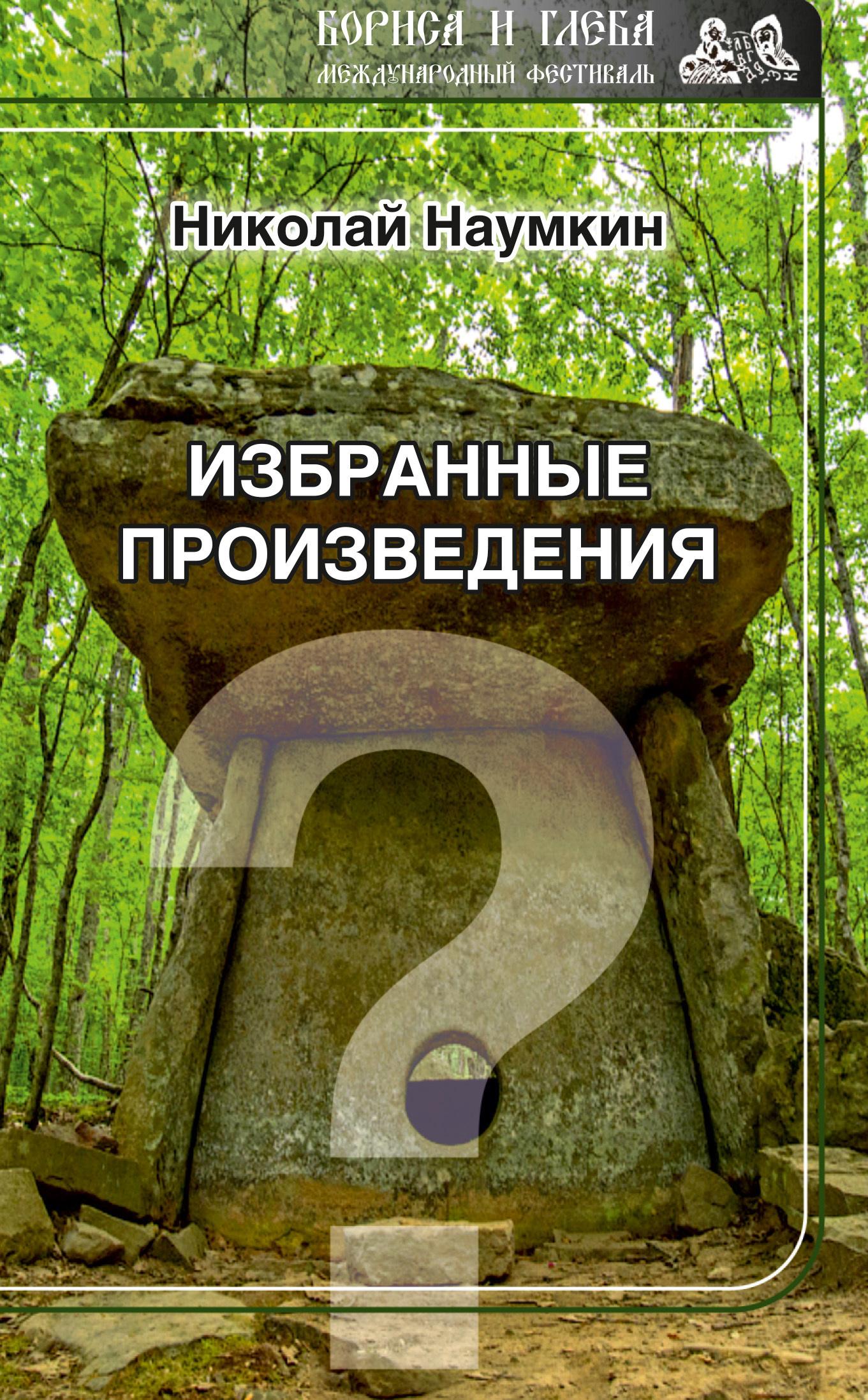 Загадки истории