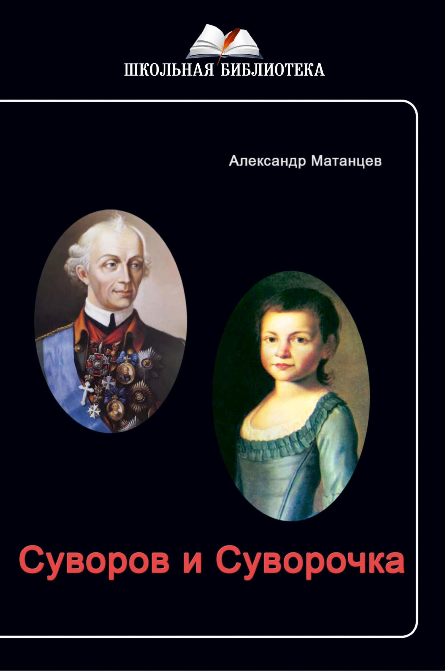 Суворов и Суворочка