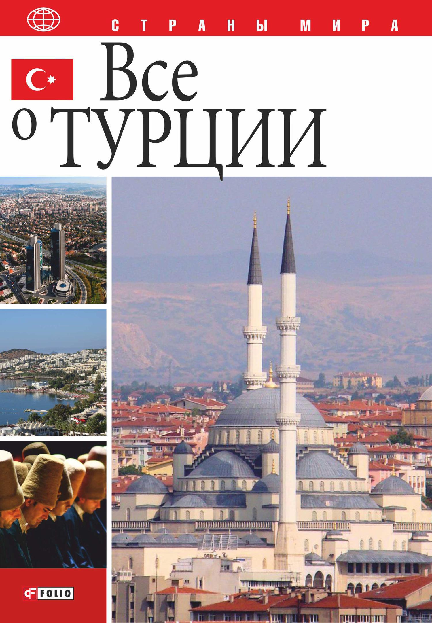 И. А. Логвиненко Все о Турции стамбул